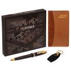 """Подарочный набор """"С уважением"""": записная книжка, брелок и ручка"""