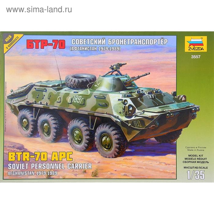 """Сборная модель """"Советский БТР-70"""""""