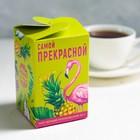 """Чай черный с ягодами """"Самой красивой"""", 20 г"""