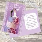 Открытка свадебная «Торт для влюбленных», без эффектов, 12х18 см
