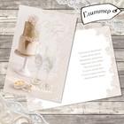 Открытка свадебная «Золотое свечение», глиттер, 12х18 см