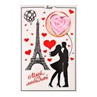 """Свеча в открытке """"Моей любимой"""""""