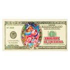 """Магнит деревянный доллар """"Любви и достатка"""" с голографией, 11,8х5,7см, Символ года 2019"""