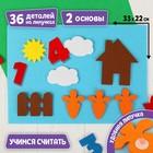 """Коврик-игралка из фетра """"Домашние животные"""", набор: 36 элементов, 2 основы"""