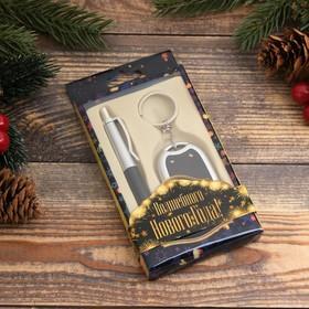 Набор подарочный 2 в 1: ручка и брелок - фонарик черный, на блистере