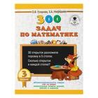 300 задач по математике. 3 класс. Автор: Узорова О.В.