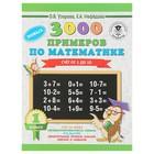 3000 новых примеров по математике. 1 класс. Счёт от 1 до 10. Автор: Узорова О.В.