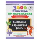 3000 примеров по математике. 2-3 классы. Контрольные и проверочные работы. Сложение и вычитание в пределах 100. Автор: Узорова О.В.