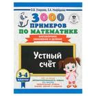 3000 примеров по математике. 3-4 классы. Устный счет. Внетабличное умножение и деление. Автор: Узорова О.В.