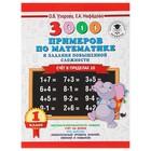 3000 примеров по математике и задания повышенной сложности. Счёт в пределах 10. 1 класс. Автор: Узорова О.В.