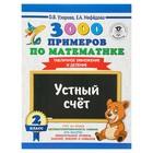 3000 примеров по математике. 2 класс. Устный счет. Табличное умножение и деление. Автор: Узорова О.В.