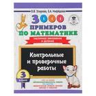 3000 примеров по математике. 3 класс. Контрольные и проверочные работы. Табличное умножение и деление. Автор: Узорова О.В.