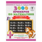 3000 примеров по математике. 2 класс. Счет в пределах 100. В 2 ч. Ч. 1. Автор: Узорова О.В.