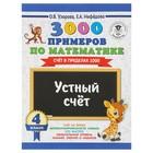 3000 примеров по математике. 4 класс. Устный счет. Счет в пределах 1000. Автор: Узорова О.В.