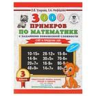 3000 примеров по математике. 3 класс. Счет в пределах 100. Для отличников. Автор: Узорова О.В.