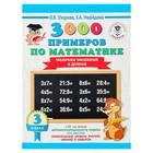 3000 примеров по математике. 3 класс. Табличное умножение и деление. Автор: Узорова О.В.