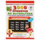 3000 примеров по математике с заданиями повышенной сложности. 4 класс. Внетабличное умножение и деление. Для отличников. Автор: Узорова О.В.