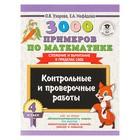 3000 примеров по математике. 4 класс. Контрольные и проверочные работы. Сложение и вычитание в пределах 1000. Автор: Узорова О.В.