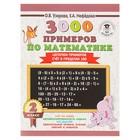 3000 примеров по математике. 2 класс. Цепочки примеров. Счёт в пределах 100. Автор: Узорова О.В.