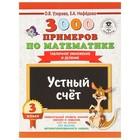 3000 примеров по математике. 3 класс. Устный счет. Табличное умножение и деление. Автор: Узорова О.В.