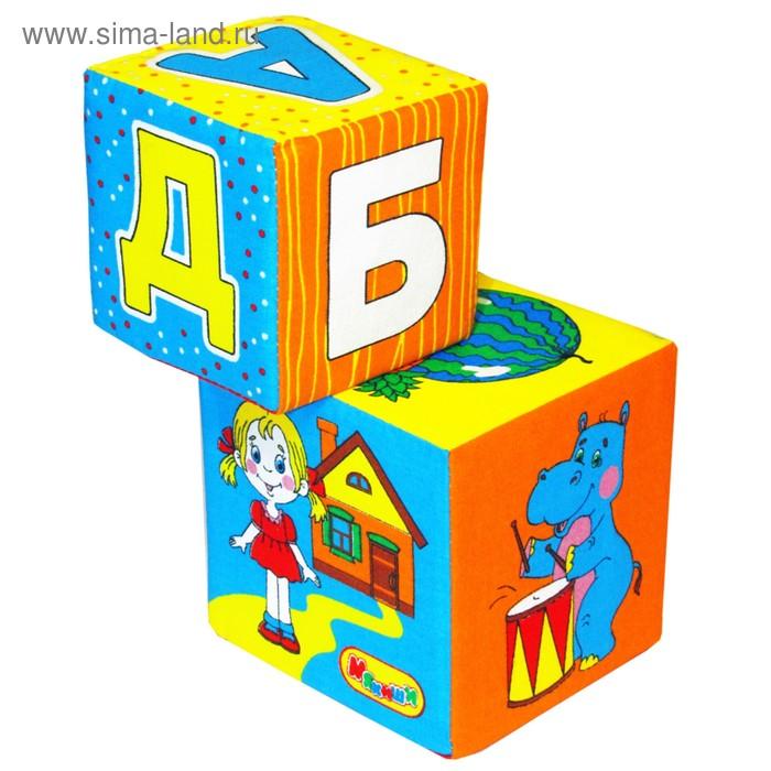 """Мягкие развивающие кубики """"АБВГДЕйка"""", набор 2 шт."""