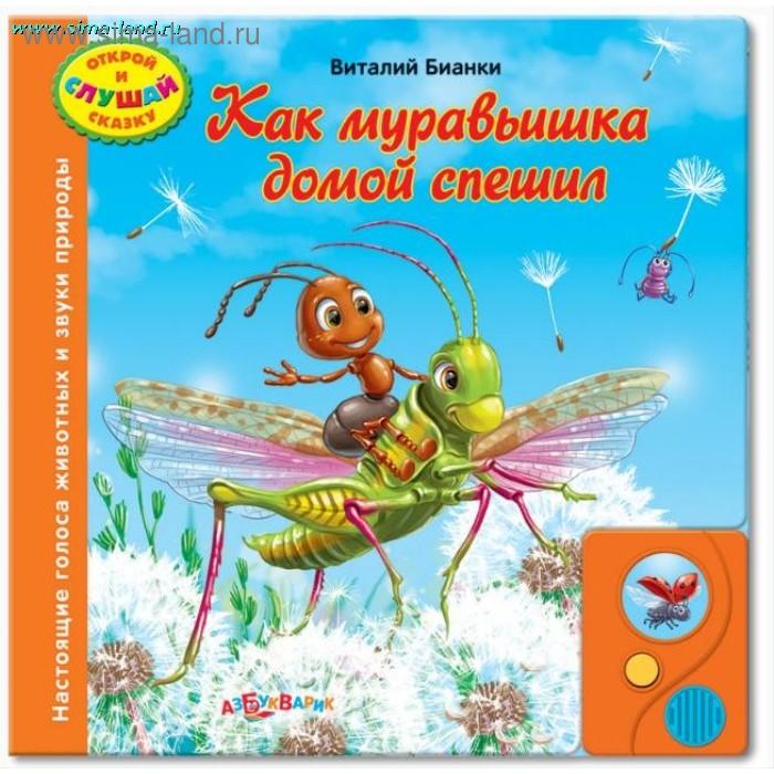 """Книжка """"Как муравьишка домой спешил"""", серия Открой и слушай сказку"""
