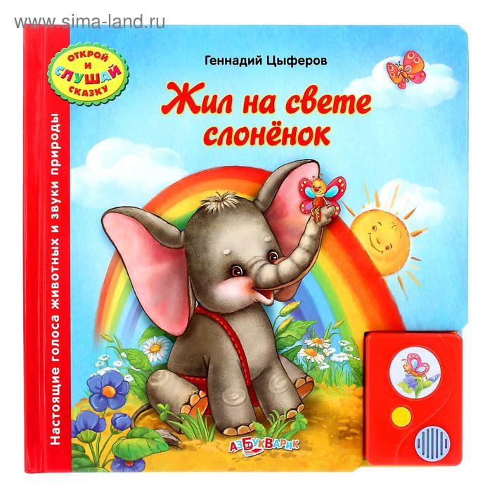 "Книжка ""Жил на свете слоненок"" серия Открой и слушай сказку"