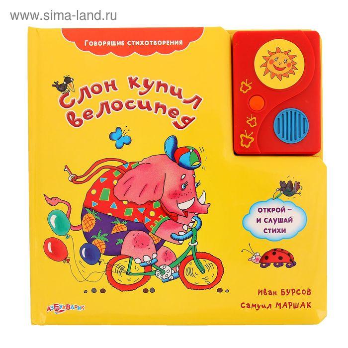 """Книга """"Говорящие стихотворения. Слон купил велосипед"""" музыкальная, 16 стр."""