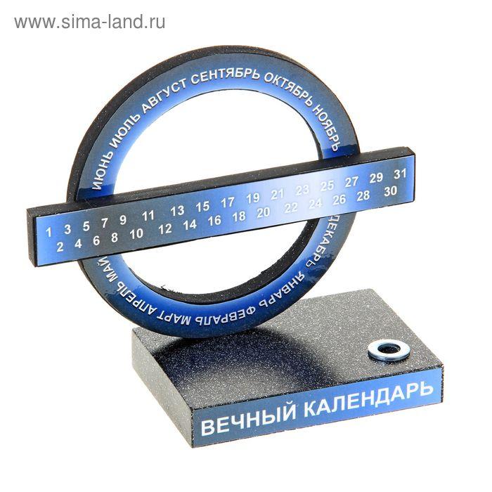 "Сувенир ""Вечный календарь"""