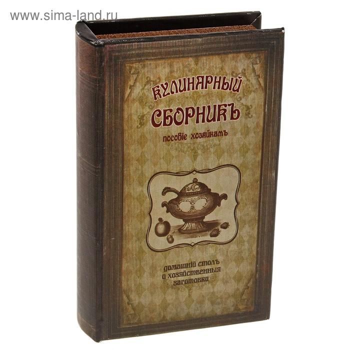 """Шкатулка-книга """"Кулинарный сборник"""", обтанута тканью"""
