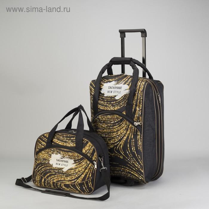 Чемодан малый с сумкой, отдел на молнии, наружный карман, цвет золотой/чёрный