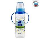 Бутылочка для кормления «Моя первая бутылочка» детская классическая, с ручками, 250 мл, от 0 мес., цвет синий