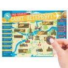 """Карта гид со скретч-слоем """"Санкт-Петербург"""""""
