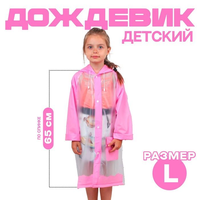 """Дождевик детский """"Гуляем под дождём"""", розовый, L"""