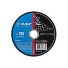Круг отрезной ЗУБР, по нержавеющей стали, 125х1,6х22,2 мм