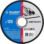 Круг отрезной ЗУБР, по металлу, 125х1,2х22,23 мм