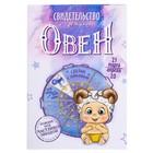 """Свидетельство о рождении гороскоп """"Овен"""""""