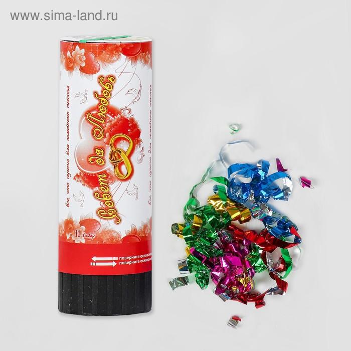 """Хлопушка поворотная """"Совет да любовь"""" конфетти, фольга, серпантин"""