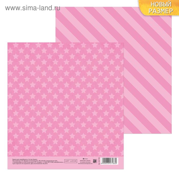 Бумага для скрапбукинга «Звёздочки, розовая», 15,5 х 15,5 см, 180 г/м