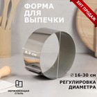 """Форма для выпечки и выкладки с регулировкой размера """"Круг"""", 15-30 х 8,5 см"""