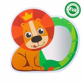 Зеркало мягкое для игры в ванной «Львёнок»