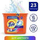 Гель для стирки в капсулах Tide Color, 23х24,8 г