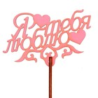 """Топпер """"Я тебя люблю"""" 9,5х6 см, розовый"""