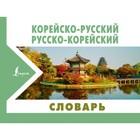 НовКарманСловари. Корейско-русский русско-корейский словарь