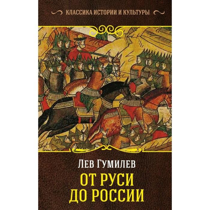 КлассикаИстории&Культуры. От Руси до России. Гумилев Л.Н.