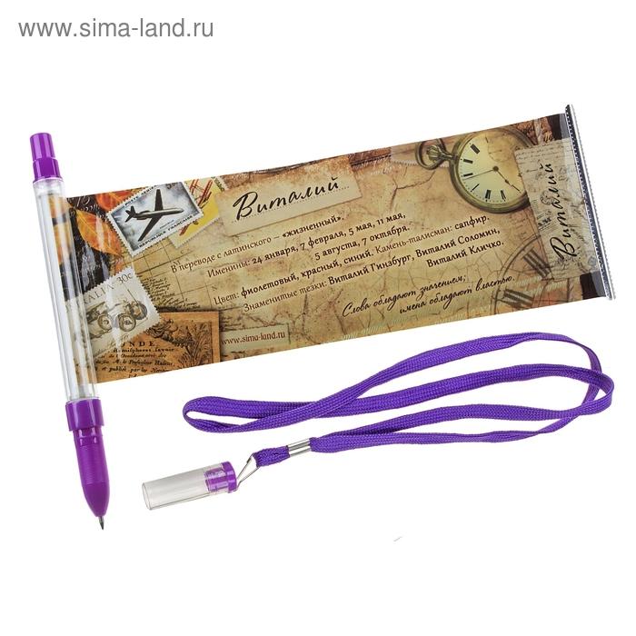 """Ручка - флажок """"Виталий"""""""