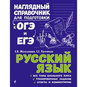 НСдОГЭиЕГЭ. Русский язык. Железнова Е.В., Колчина С.Е. Ош