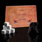 Набор камней для виски, 9 шт, с бархатным мешочком, в картонной коробке