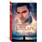 The Big Book. Росс Полдарк. Сага о Полдарках. Кн.1 (мягк.обл.). Грэм У.