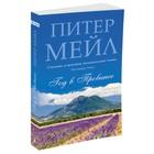 The Big Book. Год в Провансе (мягк.обл.). Мейл П.